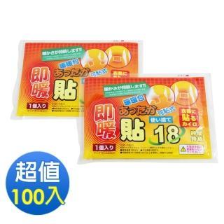 可貼式18小時暖暖包-UL850(100小包/10大包)