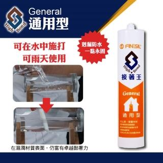 【FINESIL】無污染型改質矽橡膠-接著王-General通用型(1入)
