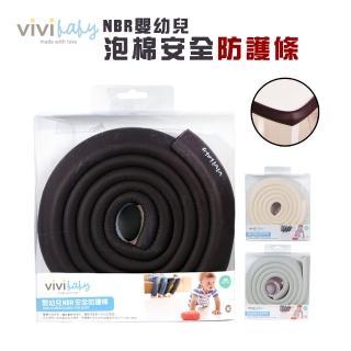 【ViVibaby】NBR安全防護條2M(咖啡/白/灰)
