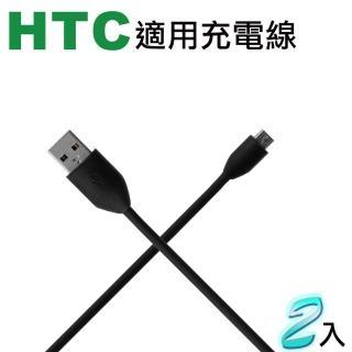 【HTC】原廠傳輸/充電線 - 2入