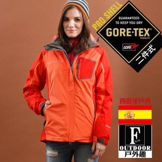 【西班牙-戶外趣】歐洲極地禦寒原裝女GORETEX二合一 兩件式內刷毛高防水防風外套(女GTX-00602粉橘)