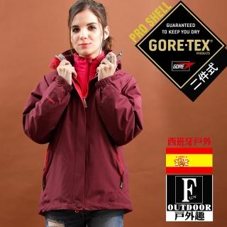 【西班牙-戶外趣】歐洲極地禦寒原裝女GORETEX二合一 兩件式內刷毛高防水防風外套(女GTX-004W02紫玫)
