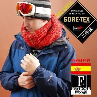 【西班牙-戶外趣】歐洲極地禦寒原裝男GORETEX二合一 兩件式內刷毛高防水防風外套(男GTX-002M02藏青)