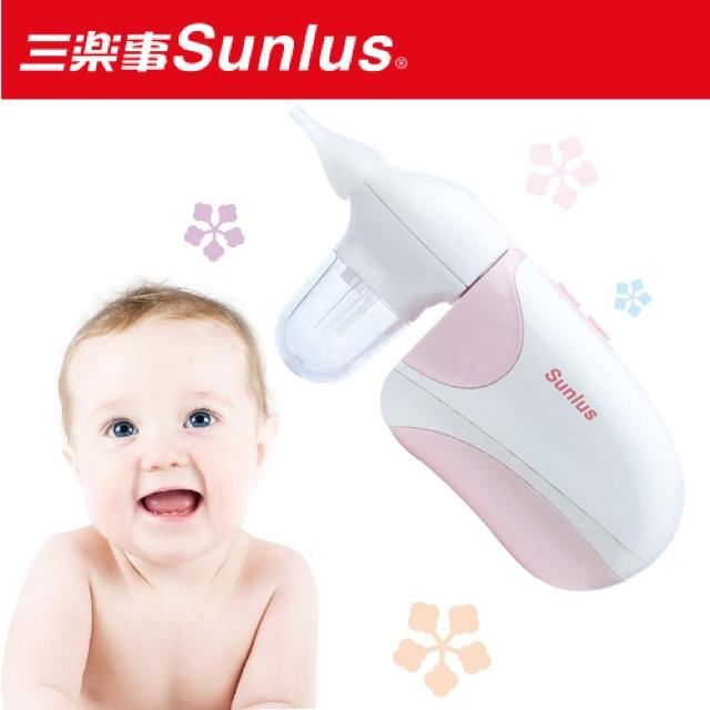 【Sunlus】三樂事迷你電動吸鼻器(粉)