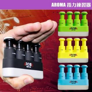 【美佳音樂】AROMA AHF-03 專利指力練習器(初學吉他必備/手指練習)