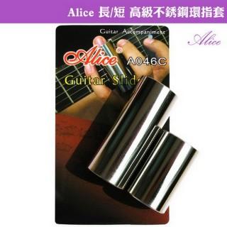 【美佳音樂】Alice 長/短 高級不銹鋼環指套-2入(滑音專用/滑棒吉他)