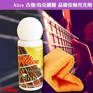 【美佳音樂】Alice 品線弦軸亮光劑(吉他/烏克麗麗皆可用)