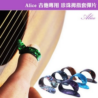 【美佳音樂】Alice 珍珠拇指套彈片盒裝-3入(木吉他/電吉他專用)