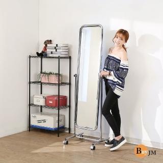 【BuyJM】時尚簡單鐵管鍍鉻粗管附輪穿衣鏡/立鏡/165*39