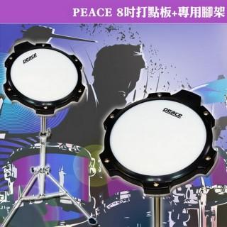 【美佳音樂】PEACE 8吋打點板+專用腳架-贈鼓棒(打擊練習墊/節奏練習)