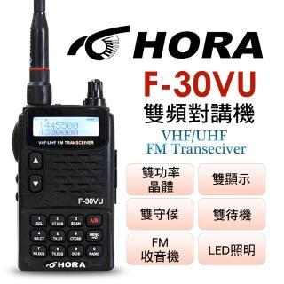 【HORA】F-30VU(雙頻無線電)