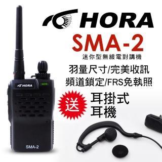 【HORA】SMA-2(迷你型商用無線電)