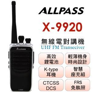 【ALLPASS】X-9920(商用超值對講機)  ALLPASS