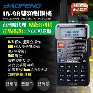 【寶峰】UV-9R(雙頻對講機)