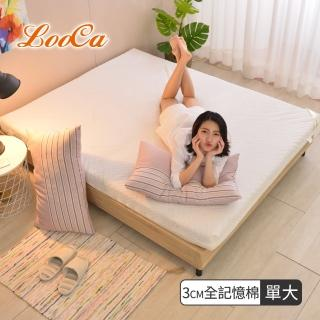 【LooCa】特級天絲3cm全記憶床墊(單大)
