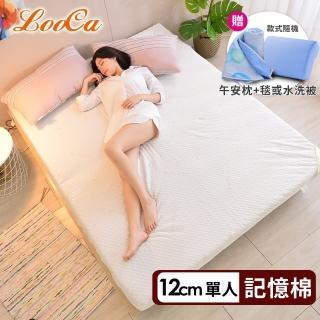 【天絲天后組】12cm釋壓記憶床墊+法萊絨毯+午安枕(單人)