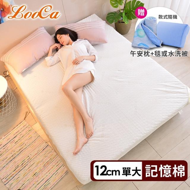 【天絲天后組】12cm釋壓記憶床墊+法萊絨毯+午安枕(單大)