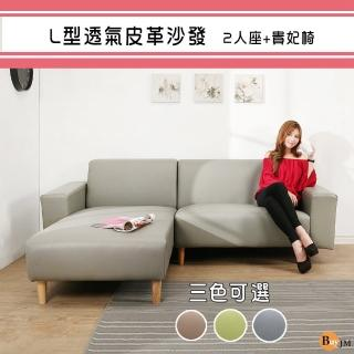 【BuyJM】時尚優雅皮質實木腳二人座L型沙發(3色)