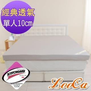 【LooCa】經典超透氣10cm彈力記憶床墊(單人3尺)