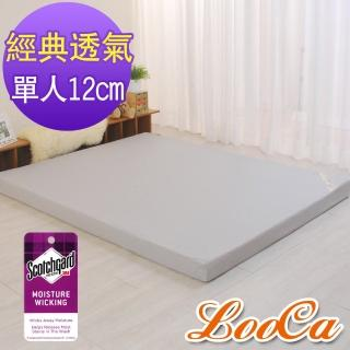 【LooCa】經典超透氣12cm釋壓記憶床墊(單人3尺)