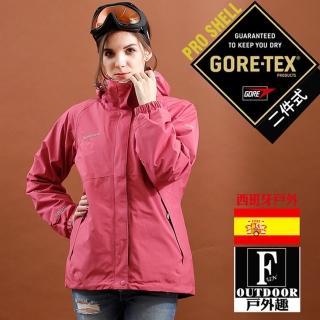 【西班牙-戶外趣】歐洲極地禦寒原裝女GORETEX二合一 兩件式內刷毛高防水防風外套(女GTX-004W02煙紫灰)