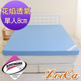 【LooCa】花焰超透氣8cm彈力記憶床墊(單人3尺)