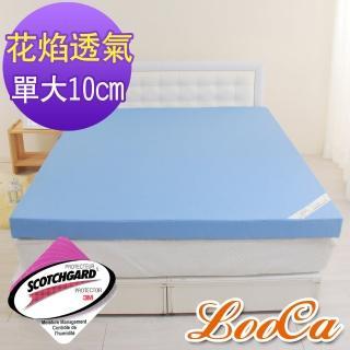 【LooCa】花焰超透氣10cm彈力記憶床墊(單大3.5尺)