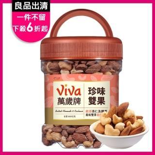 【萬歲牌】珍味雙果(520公克)