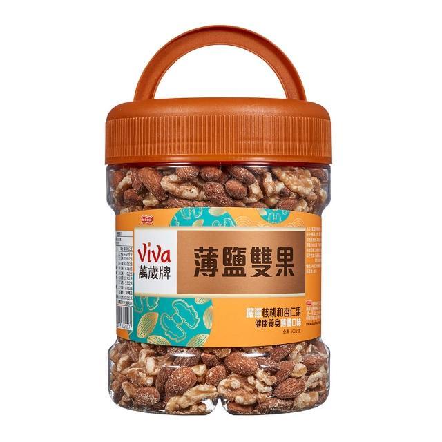 【萬歲牌】薄鹽雙果(500公克)