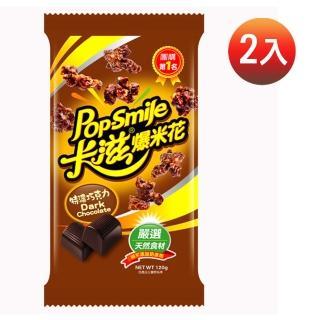 【卡滋爆米花】特濃巧克力(120g)