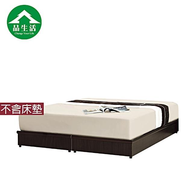 【品生活】經典床座2色可選-單人加大3.5尺(不含床墊-6分板)