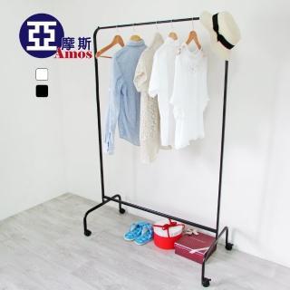 【Amos】玩色簡約單桿吊衣架(曬衣架/衣櫥/衣帽架)