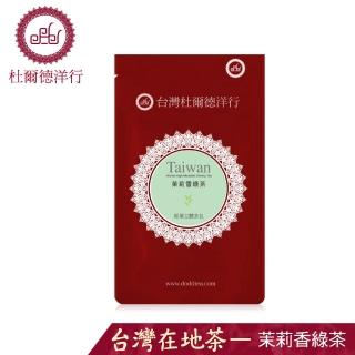 【杜爾德洋行】茉莉香綠茶立體茶包(5入)