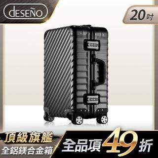 【Deseno】鐵甲武士 L armatura20吋鋁美合金旅行箱(顏色任選)