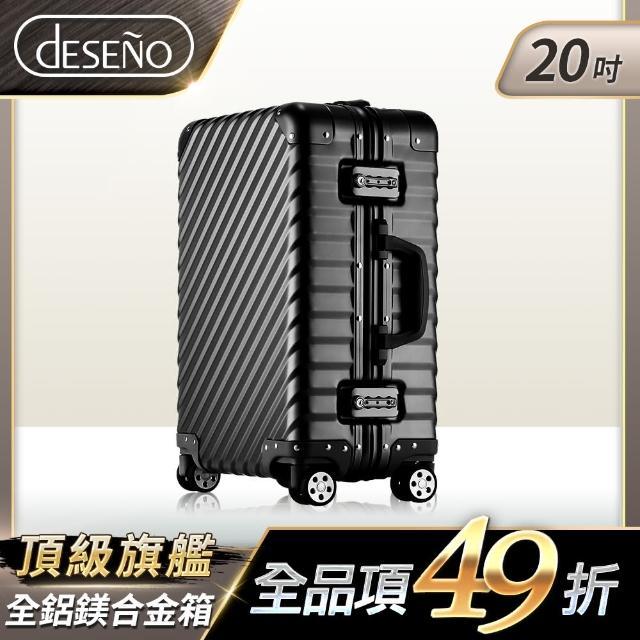 【Deseno】鐵甲武士 L armatura20吋鋁美合金旅行箱-顏色任選(送deseno典藏商務組)