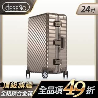 【Deseno】鐵甲武士 L armatura24吋鋁美合金旅行箱(顏色任選)