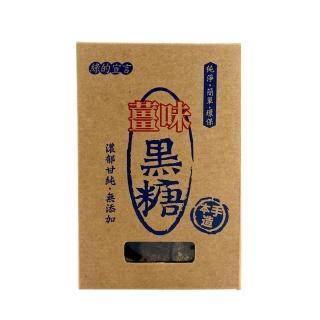 【綠的宣言】薑味黑糖盒220g(綠的宣言)