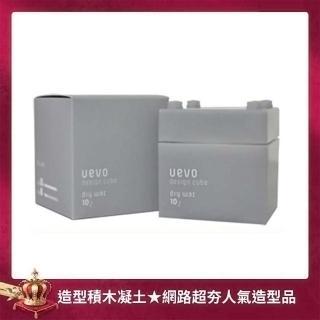 【日本DEMI提美】UEVO卵殼膜造型積木凝土-灰(80g)