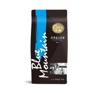 【Casa卡薩】經典藍山特調咖啡豆454g
