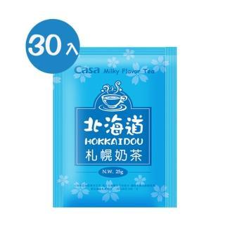 【Casa卡薩】北海道札幌風味奶茶 30入