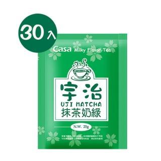 【Casa卡薩】日式風味奶茶-宇治抹茶奶綠30入