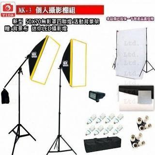 【YIDA MK-3個人攝影棚組】MK-3個人攝影棚組(攝影燈)