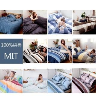 【LUST生活寢具】30款精品棉款 100%純棉、雙人舖棉兩用被套6x7尺