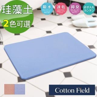 【快速到貨-棉花田】日本超人氣珪藻土吸水抗菌浴墊(輕巧版-2色可選)
