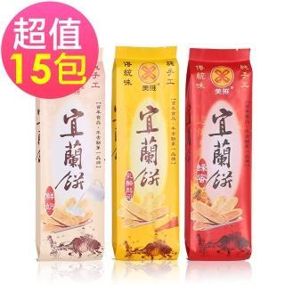 【美雅宜蘭餅】宜蘭餅-蜂蜜/鮮奶/乳酪起司(各5包    共15包)