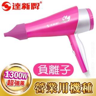 【達新牌】新上市負離子吹風機 TS-797(超低電磁波專利設計)
