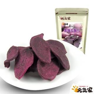 【元氣家】紫地瓜脆片(100g)