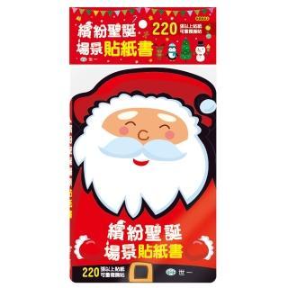 【世一】繽紛聖誕場景貼紙書