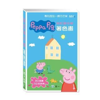 【世一】粉紅豬小妹16色色鉛筆著色畫(Peppa Pig)