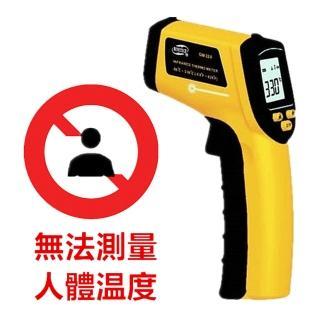 【BENETECH】GM320 紅外線測溫槍 紅外線溫度計(可測-50-380度)